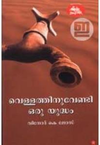 Vellathinu Vendi Oru Yudham