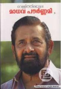 Vellithirayude Madhava Paurnami