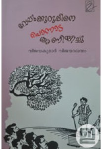 Velukkuruppine Ponnada Aniyichu