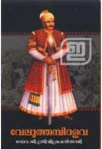 Veluthampi Dalava