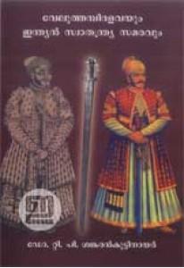 Velu Thampi Dalawayum Indian Swathantrya Samaravum