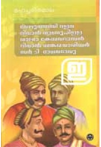 Veluthampi Dalawa Diwan Nanu Pillai Raja Kesavadas Diwan Sankara Warrior Sir T Madhava Rao