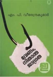Venam Nithantha Jagratha