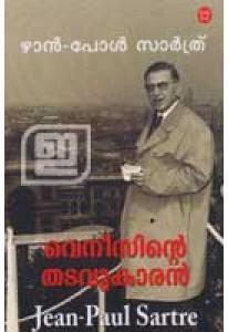 Venicinte Thatavukaran