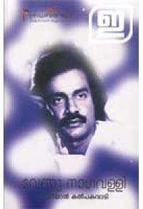 Venu Nagavally
