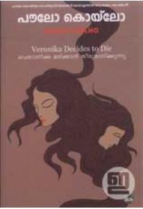 Veronika Marikkan Theerumanikkunnu