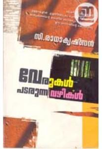 Verukal Padarunna Vazhikal (Grand Edition)