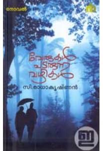 Verukal Padarunna Vazhikal (New Books Edition)