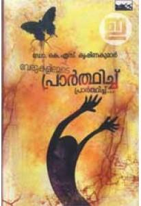 Verukaliloode Praarthichu Praarthichu