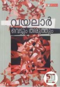 Vettum Thiruthum