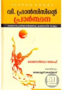 Visudha Francisinte Prarthana