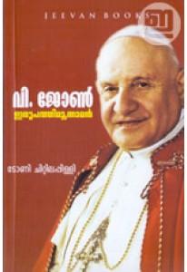 Visudha John Irupathi Moonnaman