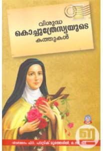 Visudha Kochuthresiayude Kathukal