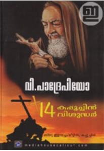 Visudha Padre Pio +14 Capuchin Visudhar