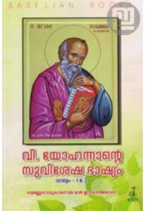 Visudha Yohannante Suvisesha Bhashyam