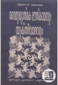 Vairudhyathmaka Bhauthikavadavum Yukthivadavum (Old Edition)