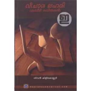 Vichara Lahari