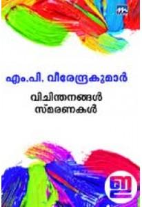 Vichinthanangal Smaranakal