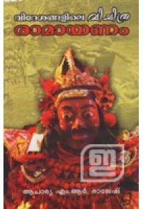 Videshangalile Vichithra Ramayanam
