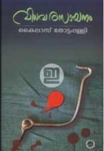 Vidhava Rasayanam