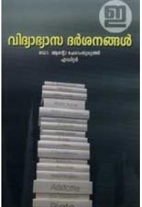Vidyabhyasa Darsanangal
