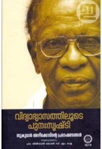 Vidyabhyasathiloode Punasrushti