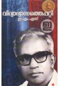 Vidyabhyasathe Patti E M S