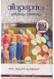 Vidyabhyasam: Charithravum Darsanavum