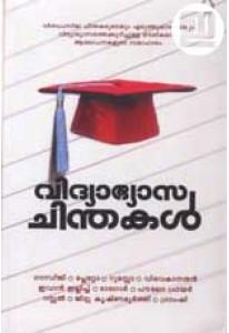 Vidyabhyasa Chinthakal