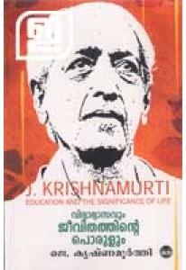 Vidyabhyasavum Jeevithathinte Porulum