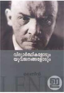 Vidyarthikalodum Yuvajanangalodum
