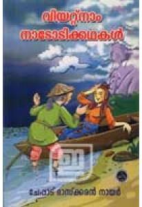 Vietnam Nadodikathakal