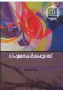 Vihvalathakalkappurath
