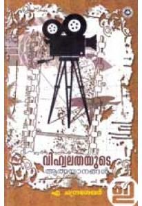 Vihwalathayude Athmayaanangal
