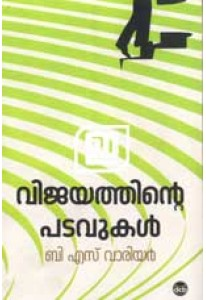 Vijayathinte Padavukal