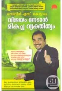 Vijayam Nedan Mikacha Vyakthitwam