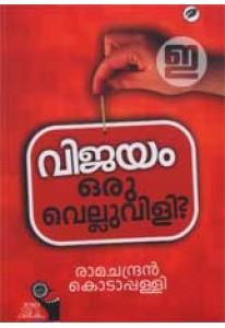 Vijayam Oru Velluvili?