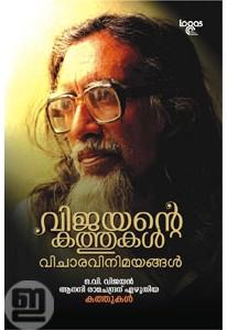Vijayante Kathukal