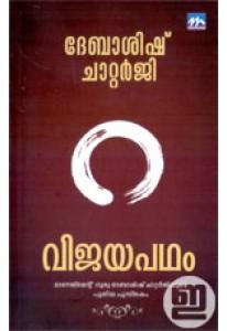 Vijayapatham
