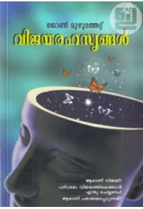 Vijayarahasyangal