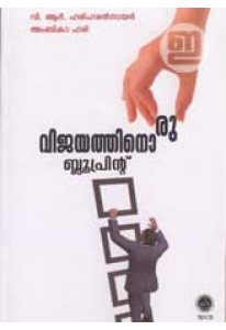 Vijayathinoru Blueprint