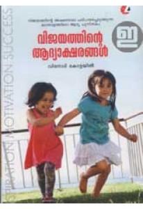 Vijayathinte Aadyaksharangal