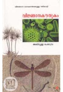 Vijnana Kauthukam