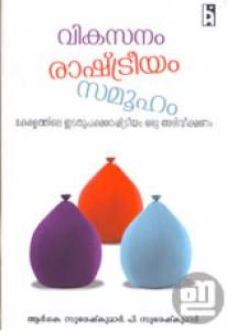 Vikasanam Rashtreeyam Samooham