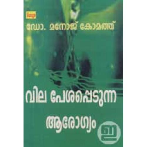 Arogyam Dhansampada Essay Writing – 539566