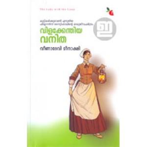 Vilakkenthiya Vanitha