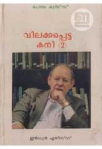 Vilakkappetta Kani (in 2 volumes) (Old Edition)