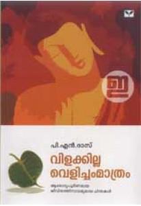Vilakkilla Velicham Mathram