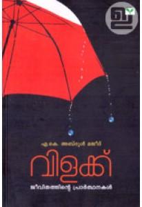 Vilakku: Jeevithathinte Prarthanakal