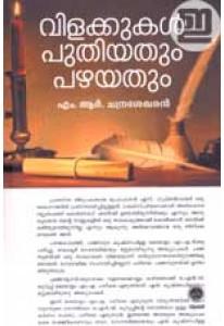 Vilakkukal Puthiyathum Pazhayathum (Old Edition)